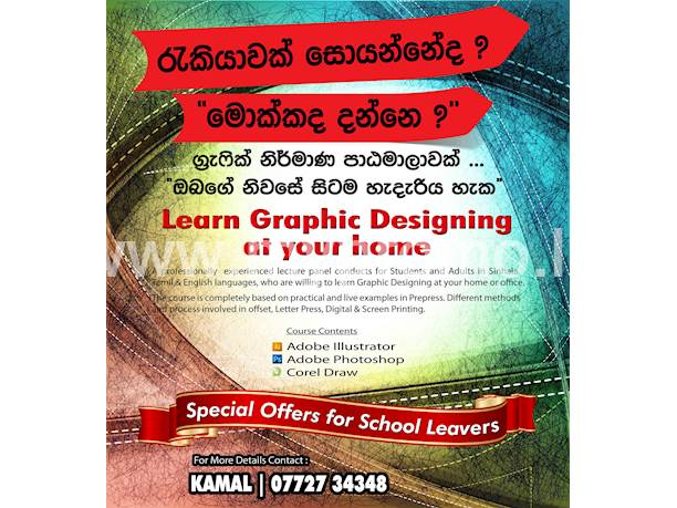 Learn Graphic Designing at Your Home or Office