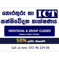 Grade 6 - A/L ICT (Individual/Group)