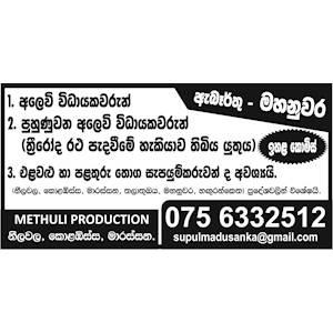 METHULI PRODUCTION