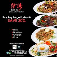 Buy a large portion of rice, noodles, chicken or pork to save 20% exclusively PickMe and UberEats from Loon Tao