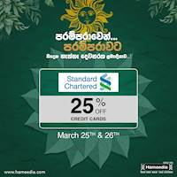 Enjoy 25% OFF for Standard Chartered Sri Lanka Credit cards with Hameedia