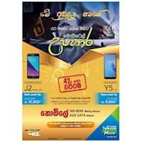 Avurudu Offers from Mobitel