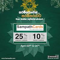 Enjoy 25% OFF for Sampath Bank Credit cards and 10% OFF for Debit cards with Hameedia