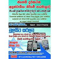 Diploma in Mobile phone repairing course